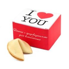 Вкусная помощь Печенье с предсказаниями для влюбленных (1 шт.)