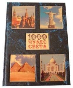 Подарочная книга 1000 чудес света.