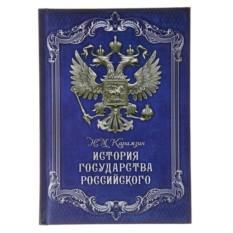 Записная книга История государства российского
