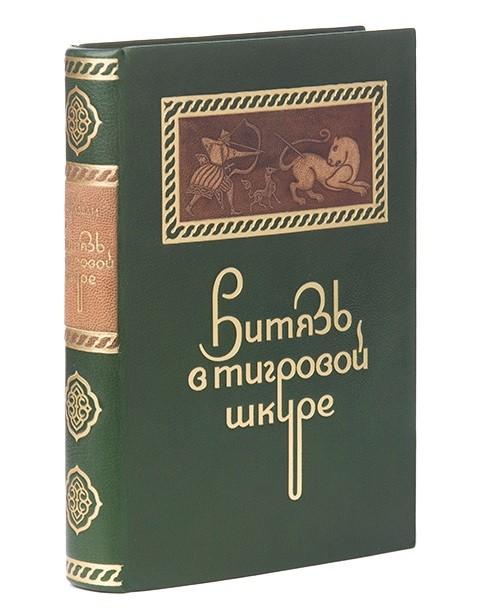 Книга Витязь в тигровой шкуре Ш. Руставели