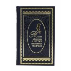Подарочная книга Мысли, афоризмы и шутки выдающихся мужчин