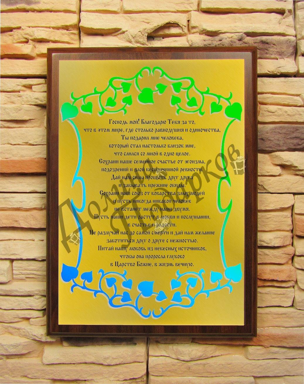 Подарочная плакетка «Супружеская молитва»