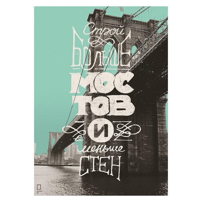 Постер Строй больше мостов А2