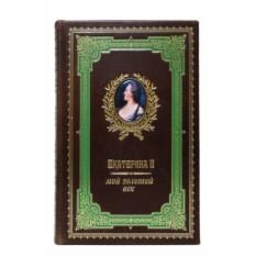 Книга Екатерина II Великая. Мой золотой век