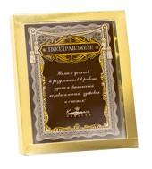 Шоколадная открытка - поздравление