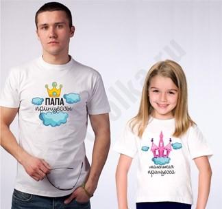 Футбоки для папы и дочки Маленькая принцесса / Папа