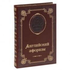 Книги афоризмов великих людей Английский афоризм