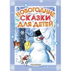 Детская книжка Новогодние сказки для детей