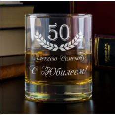 Бокал для виски Юбилейный