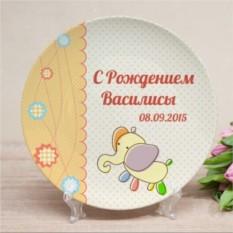 Именная тарелка С пополнением