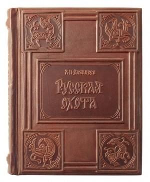 Подарочная книга, Сабанеев Л.П. «Книга охотника» (без накладок в футляре)