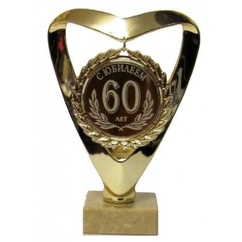 Памятный сувенир С юбилеем. 60 лет, 16 см