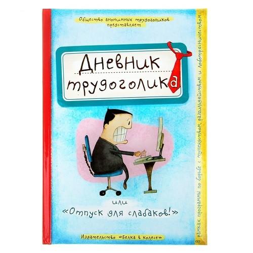 Записная книга Дневник трудоголика