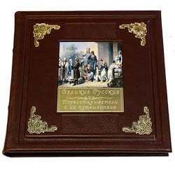 Книга Великие Русские Первооткрыватели и их Путешествия