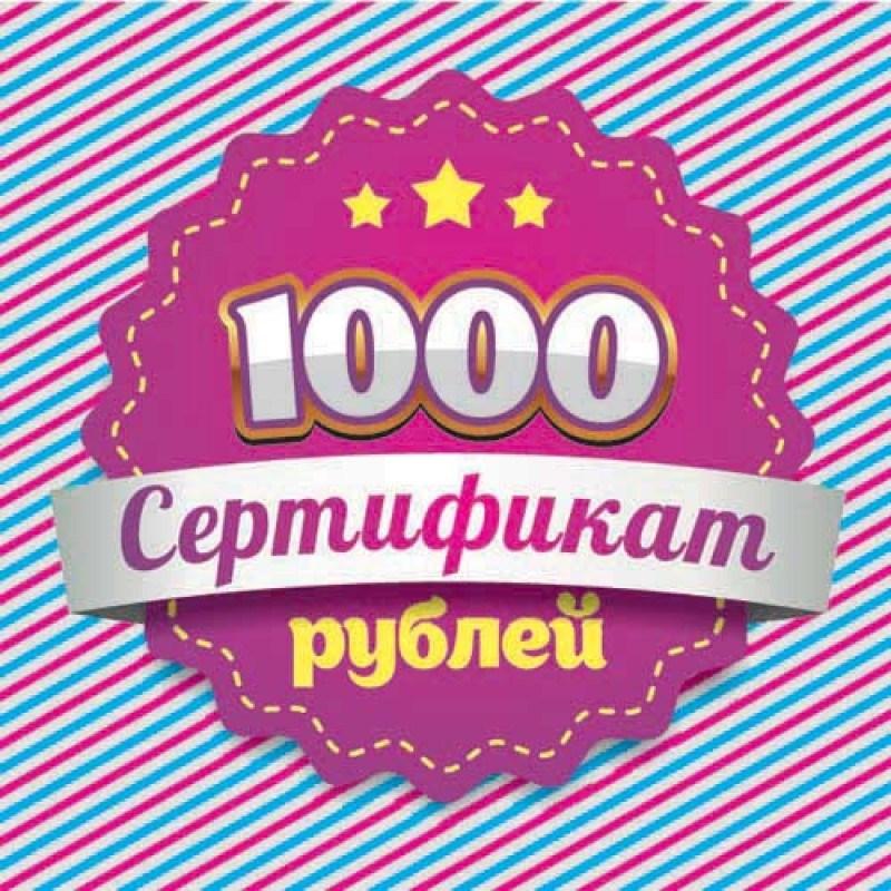 Сертификат на 1000 рублей в магазин magicmag.net
