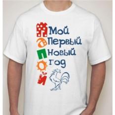 Мужская футболка Мой первый новый год ПАПОЙ