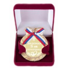 Подарочная медаль на цепочке Серебряная свадьба 25 лет