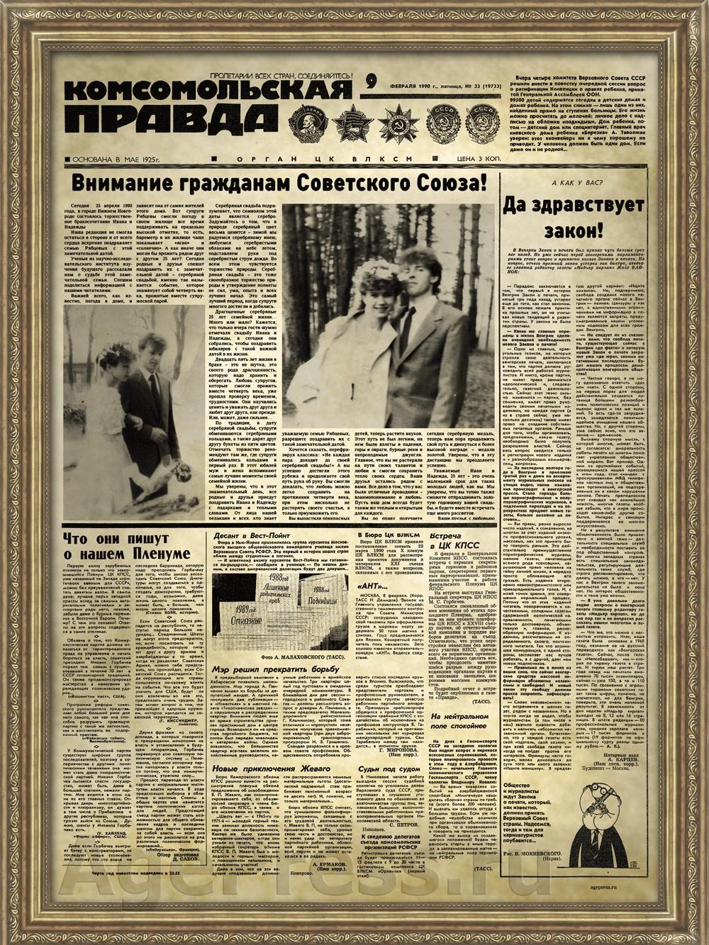 Газета правда с поздравлениями на день рождения 384