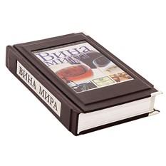 Книга Вина мира. Путеводитель