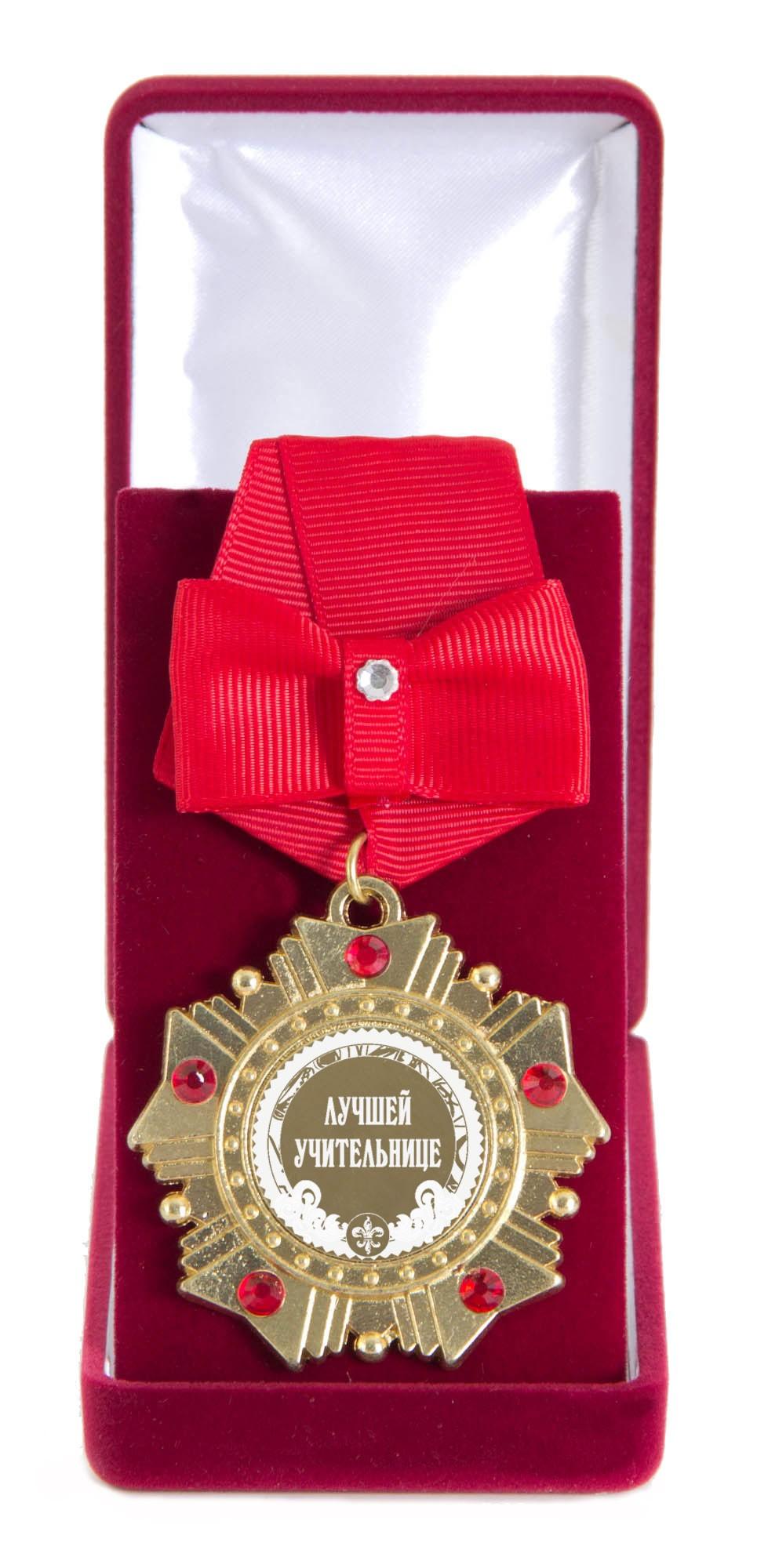 Орден с индивидуальной гравировкой Лучшей учительнице