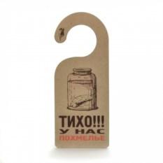 Табличка на дверь Тихо! У нас похмелье