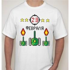 Мужская футболка 23 февраля. Танчики