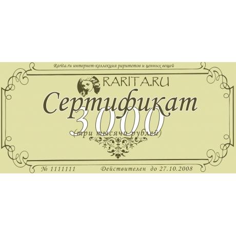 Сертификат антикварного магазина Rarita.ru