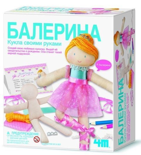 Набор для творчества Балерина
