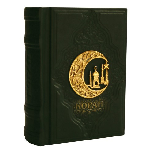 Книга Малый коран с литьем
