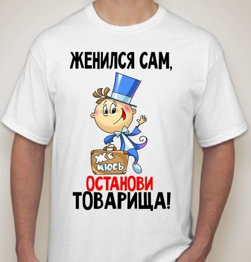 Мужская футболка Женился сам, останови товарища