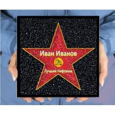 Сувенирная голливудская звезда «Лучший нефтяник»