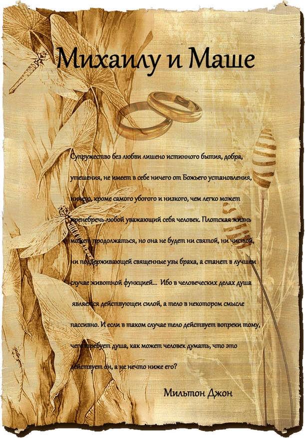 Пергамент Пожелание на свадьбу - цитата Мильтона Джона