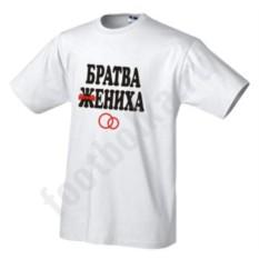Свадебная футболка Братва жениха