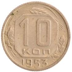 Монета 10 копеек 1953