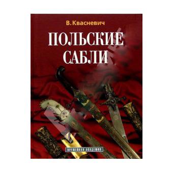 Книга «Польские сабли»
