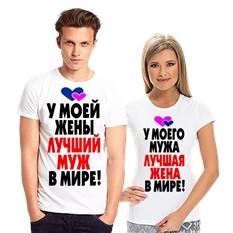 Парные футболки У моей жены – У моего мужа