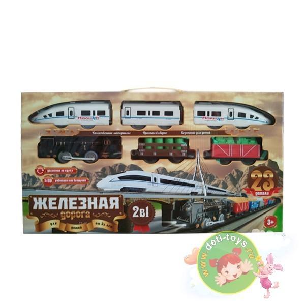 Железная дорога 3920