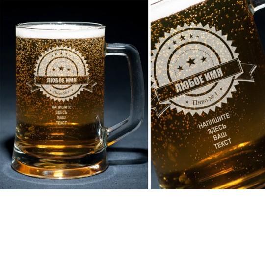 Пивная кружка Beer №1