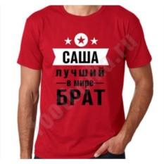 Именная футболка Лучший брат