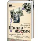 Книга Школа жизни
