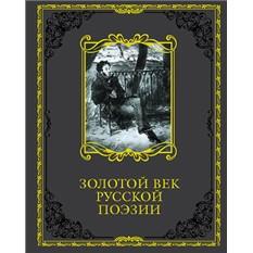 Книга «Золотой век русской поэзии»