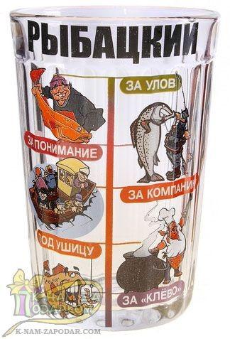 Граненый стакан Рыбацкий