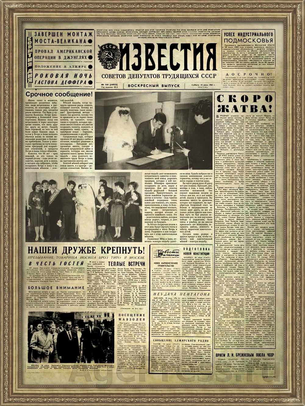 Газета Известия на годовщину свадьбы