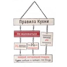 Декоративная табличка Правила кухни