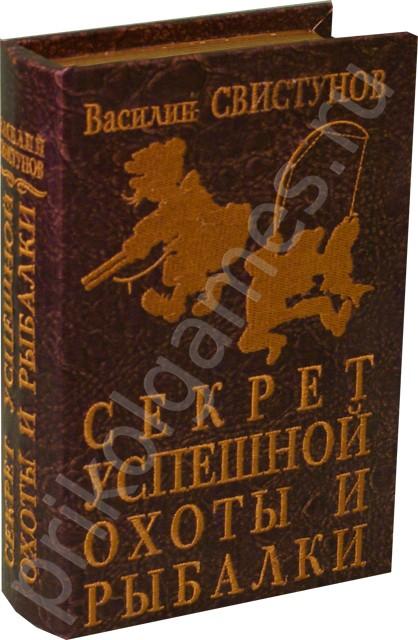 Книга- шкатулка Секреты успешной охоты и рыбалки
