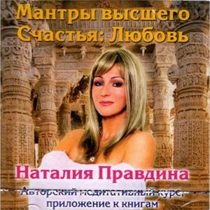 Мантры Наталии Правдиной