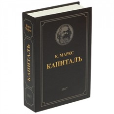 Книга-сейф из металла «Капиталъ»