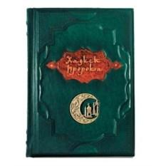 Подарочная книга Хадисы Пророка
