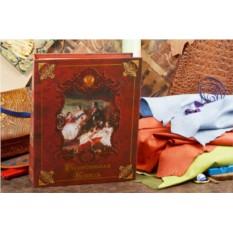 Родословная книга «Память на века»