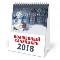 Волшебный именной календарь Вдохновение